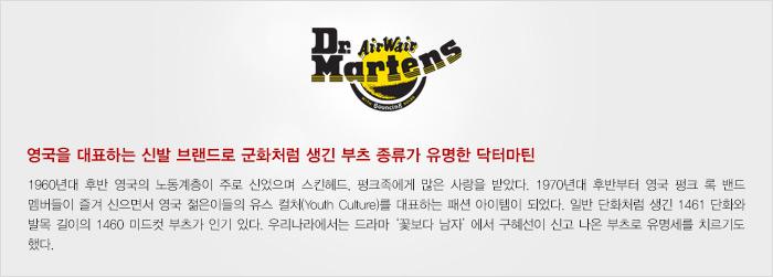 닥터마틴(DR.MARTENS) 아드리안 PW (ADRIAN PW POLISHED - BLACK) [DM24369001]